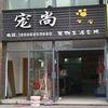 宠尚宠物会馆(通州区)