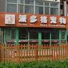 派多格通州芙蓉园店