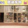 酷迪宠物店(吴庄永辉店)