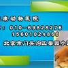 北京爱宠康动物医院(门头沟)