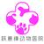 跃意缘动物医院(通州)