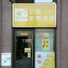 北京友佳动物医院(北苑店)