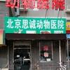 北京思诚动物医院