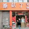 蘑菇丁宠物(望京知语城店)