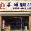 北京善诺宠物诊所