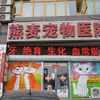 北京熊麦宠物医院