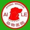 爱乐动物医院