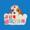 北京诺安动物诊所