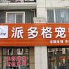 派多格宠物昌平朱辛庄店宠物寄养
