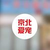 北京京北爱宠动物诊所