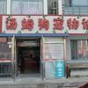 汤姆狗宠物诊所(北京人家店)
