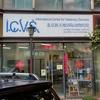 北京新天地国际动物医院ICVS