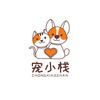 宠小栈宠物服务中心(世园会店)