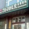 望康动物医院(白纸坊院)