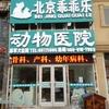 北京乖乖乐动物医院
