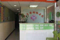 跃意缘动物医院(通州)环境0