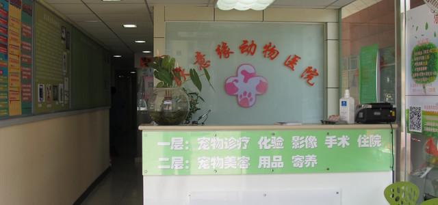 跃意缘动物医院(通州)0