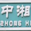 中湘宠物医院