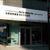 北京悠然爱宠国际动物医院