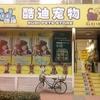 酷迪宠物用品连锁店(五道口东升园店)