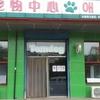 宠爱阁宠物中心(双兴南区店)