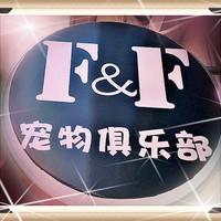 FF宠物俱乐部 封面小图