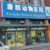 康都动物医院