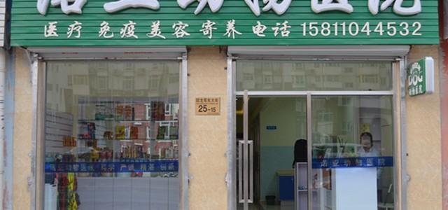 北京诺亚动物医院0
