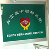 北京威卡动物医院(朝阳店)