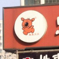 宝宝贝贝宠物连锁(亚运村店) 封面小图