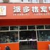 派多格宠物连锁(北京青年城店)