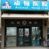 北京紫岩锋尚动物医院