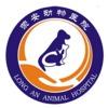 北京荣安动物医院