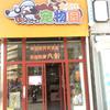 金玉庄宠物园