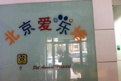 北京爱乐培宠物医院环境0