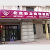 北京安立宠物医院