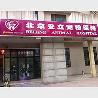 北京安立宠物医院 封面小图