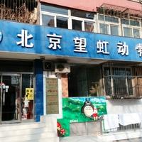 北京望虹动物医院(莲花店) 封面小图