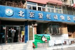 北京望虹动物医院(莲花店)环境0