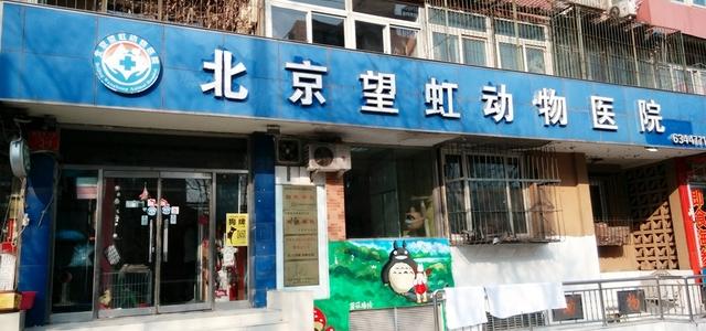 北京望虹动物医院(莲花店)0