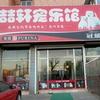 喆轩宠乐馆
