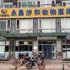 北京永昌济和动物医院(通州分院)