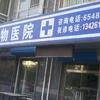 优适动物医院