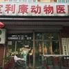 北京宝利康动物医院