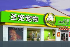 圣宠宠物加盟连锁总部3