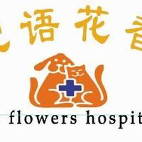 北京宠语花香动物医院 封面小图