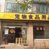 北京理想开心宠物用品店