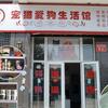 宠猫爱狗生活馆(天坛店)