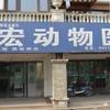 北京康宏动物医院