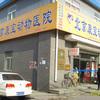 北京康宝动物医院